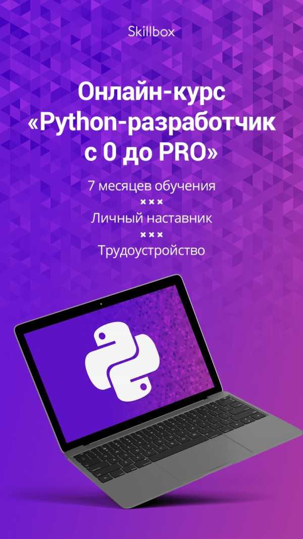 Работа программист python удаленно европейская академия фриланса